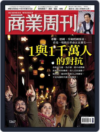 Business Weekly 商業周刊 (Digital) January 22nd, 2014 Issue Cover