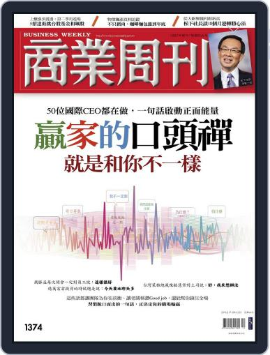 Business Weekly 商業周刊 (Digital) March 12th, 2014 Issue Cover