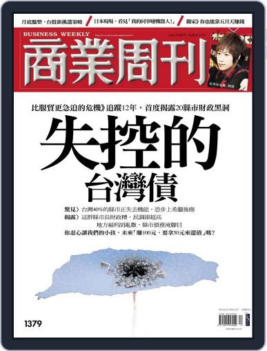 Business Weekly 商業周刊 April 16th, 2014 Digital Back Issue Cover