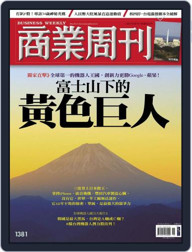 Business Weekly 商業周刊 (Digital) April 30th, 2014 Issue Cover