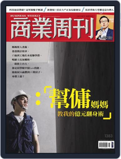 Business Weekly 商業周刊 (Digital) May 14th, 2014 Issue Cover