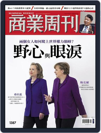 Business Weekly 商業周刊 (Digital) June 11th, 2014 Issue Cover