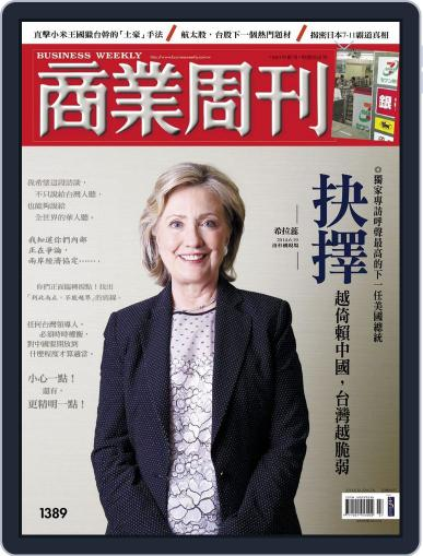 Business Weekly 商業周刊 (Digital) June 25th, 2014 Issue Cover