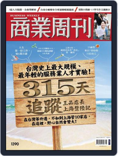 Business Weekly 商業周刊 (Digital) July 2nd, 2014 Issue Cover
