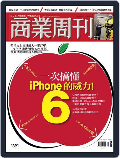Business Weekly 商業周刊 (Digital) July 9th, 2014 Issue Cover