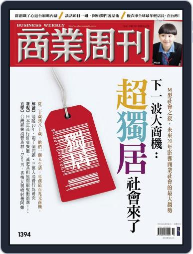 Business Weekly 商業周刊 (Digital) July 30th, 2014 Issue Cover