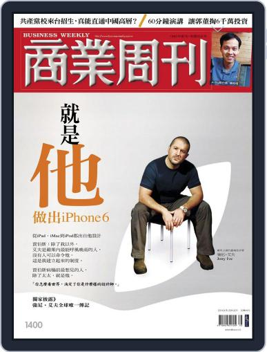 Business Weekly 商業周刊 (Digital) September 10th, 2014 Issue Cover