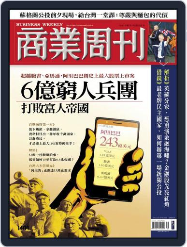 Business Weekly 商業周刊 (Digital) September 17th, 2014 Issue Cover