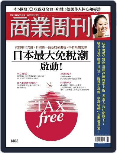 Business Weekly 商業周刊 (Digital) October 1st, 2014 Issue Cover
