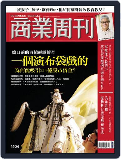 Business Weekly 商業周刊 (Digital) October 8th, 2014 Issue Cover