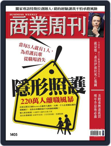 Business Weekly 商業周刊 (Digital) October 14th, 2014 Issue Cover