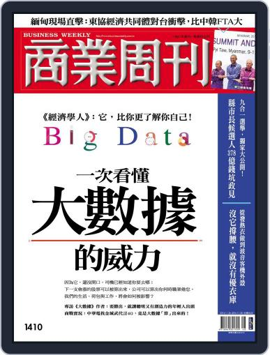 Business Weekly 商業周刊 (Digital) November 19th, 2014 Issue Cover