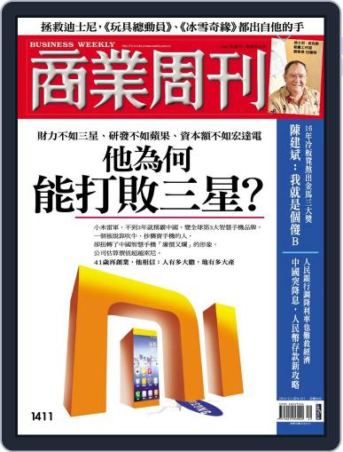 Business Weekly 商業周刊 (Digital) November 26th, 2014 Issue Cover