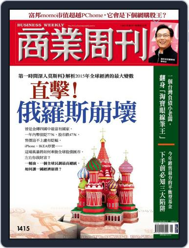 Business Weekly 商業周刊 (Digital) December 23rd, 2014 Issue Cover