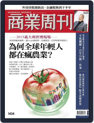 Business Weekly 商業周刊 (Digital) May 11th, 2015 Issue Cover