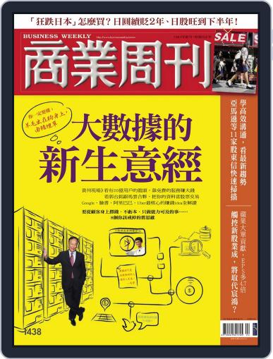 Business Weekly 商業周刊 (Digital) June 7th, 2015 Issue Cover