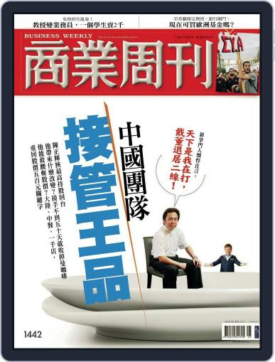 Business Weekly 商業周刊 (Digital) July 1st, 2015 Issue Cover