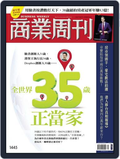 Business Weekly 商業周刊 (Digital) July 22nd, 2015 Issue Cover