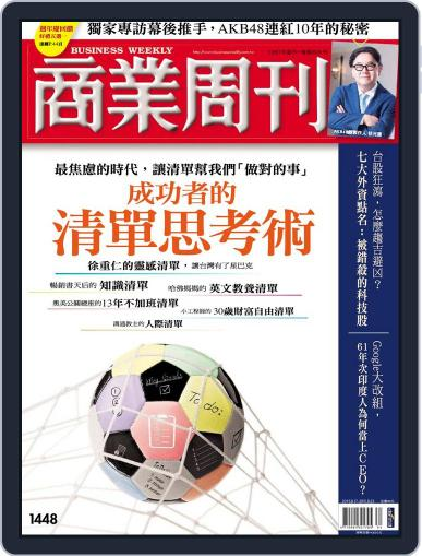 Business Weekly 商業周刊 (Digital) August 12th, 2015 Issue Cover