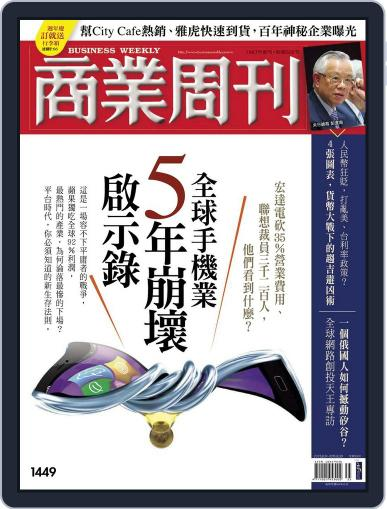 Business Weekly 商業周刊 (Digital) August 19th, 2015 Issue Cover