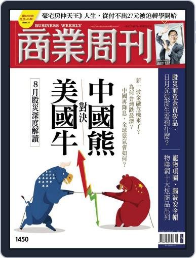 Business Weekly 商業周刊 (Digital) August 26th, 2015 Issue Cover