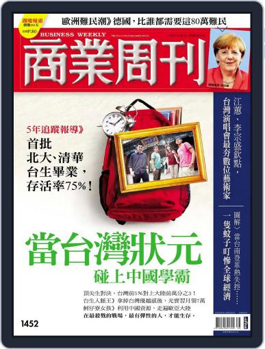 Business Weekly 商業周刊 (Digital) September 10th, 2015 Issue Cover