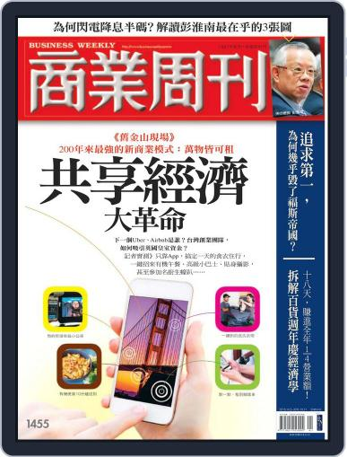Business Weekly 商業周刊 (Digital) September 30th, 2015 Issue Cover
