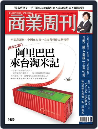 Business Weekly 商業周刊 (Digital) October 28th, 2015 Issue Cover