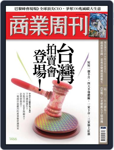 Business Weekly 商業周刊 (Digital) December 15th, 2015 Issue Cover
