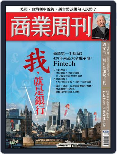 Business Weekly 商業周刊 (Digital) December 23rd, 2015 Issue Cover