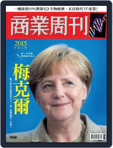 Business Weekly 商業周刊 (Digital) December 30th, 2015 Issue Cover