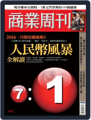 Business Weekly 商業周刊 (Digital) January 13th, 2016 Issue Cover