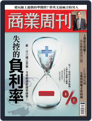 Business Weekly 商業周刊 (Digital) February 17th, 2016 Issue Cover