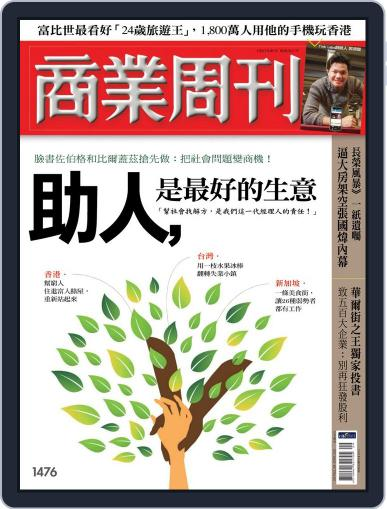 Business Weekly 商業周刊 (Digital) February 23rd, 2016 Issue Cover