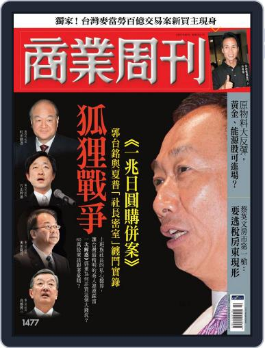 Business Weekly 商業周刊 March 2nd, 2016 Digital Back Issue Cover