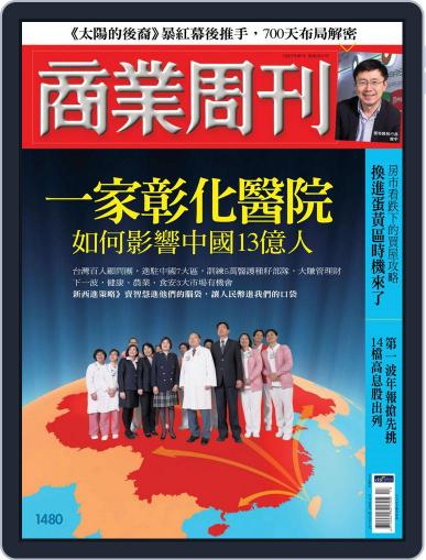 Business Weekly 商業周刊 (Digital) March 23rd, 2016 Issue Cover