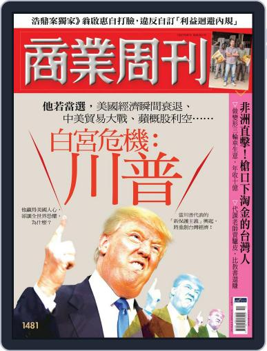 Business Weekly 商業周刊 (Digital) March 30th, 2016 Issue Cover