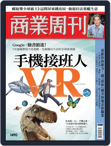Business Weekly 商業周刊 (Digital) June 1st, 2016 Issue Cover