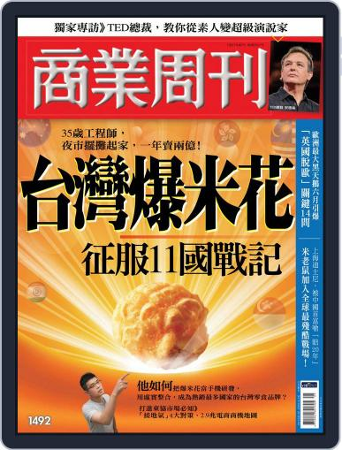 Business Weekly 商業周刊 (Digital) June 15th, 2016 Issue Cover