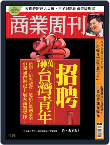 Business Weekly 商業周刊 (Digital) July 13th, 2016 Issue Cover
