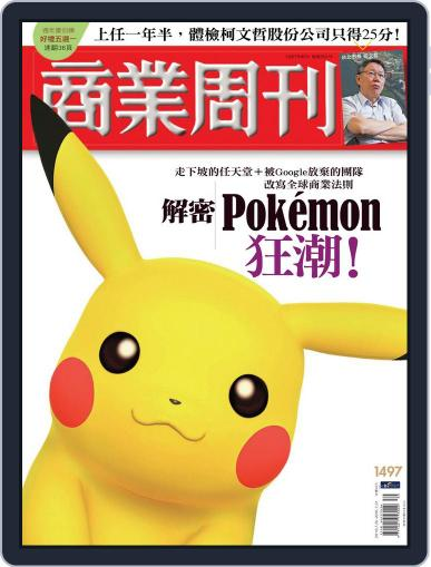 Business Weekly 商業周刊 (Digital) July 20th, 2016 Issue Cover