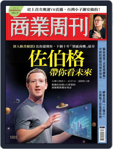 Business Weekly 商業周刊 (Digital) August 24th, 2016 Issue Cover