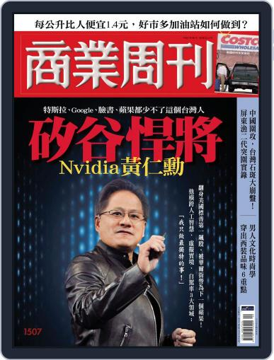 Business Weekly 商業周刊 September 28th, 2016 Digital Back Issue Cover