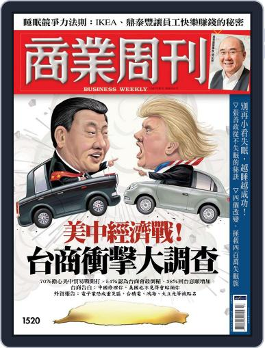 Business Weekly 商業周刊 December 29th, 2016 Digital Back Issue Cover