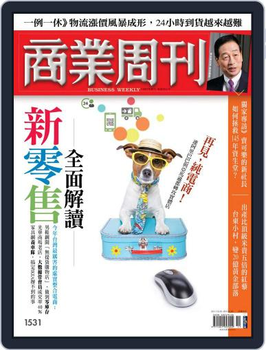 Business Weekly 商業周刊 March 20th, 2017 Digital Back Issue Cover