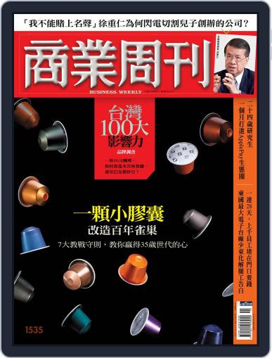 Business Weekly 商業周刊 April 13th, 2017 Digital Back Issue Cover