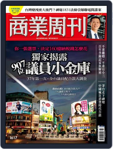 Business Weekly 商業周刊 November 12th, 2018 Digital Back Issue Cover