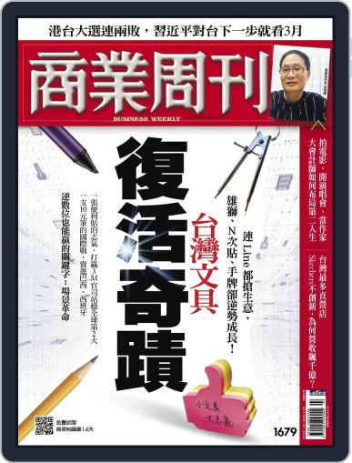 Business Weekly 商業周刊 January 20th, 2020 Digital Back Issue Cover