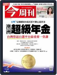 Business Today 今周刊 (Digital) Subscription September 24th, 2018 Issue
