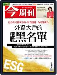 Business Today 今周刊 (Digital) Subscription October 12th, 2018 Issue